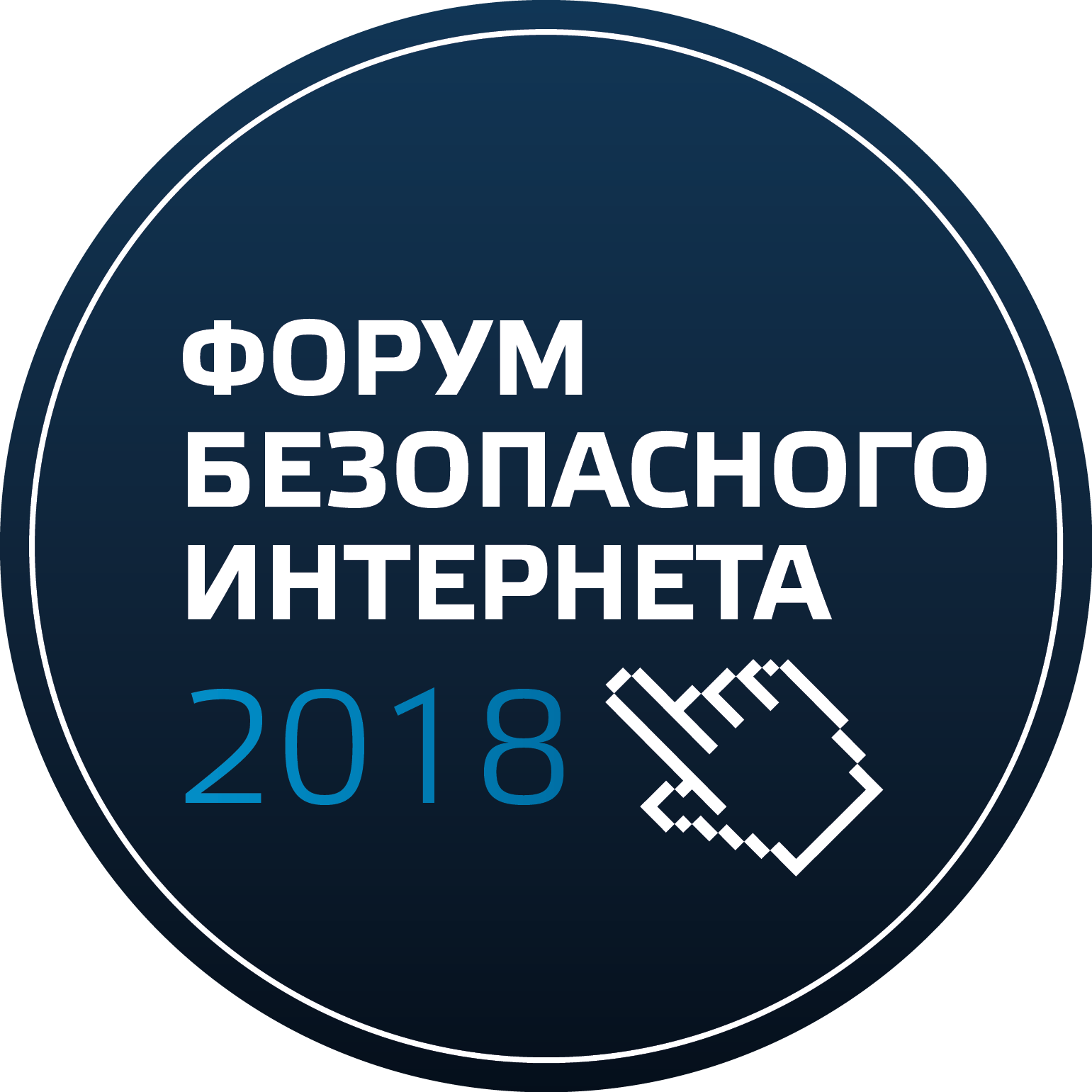 Cyber Security Forum 2018