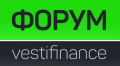 Форум VESTIFINANCE