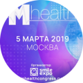 M-Health Congress