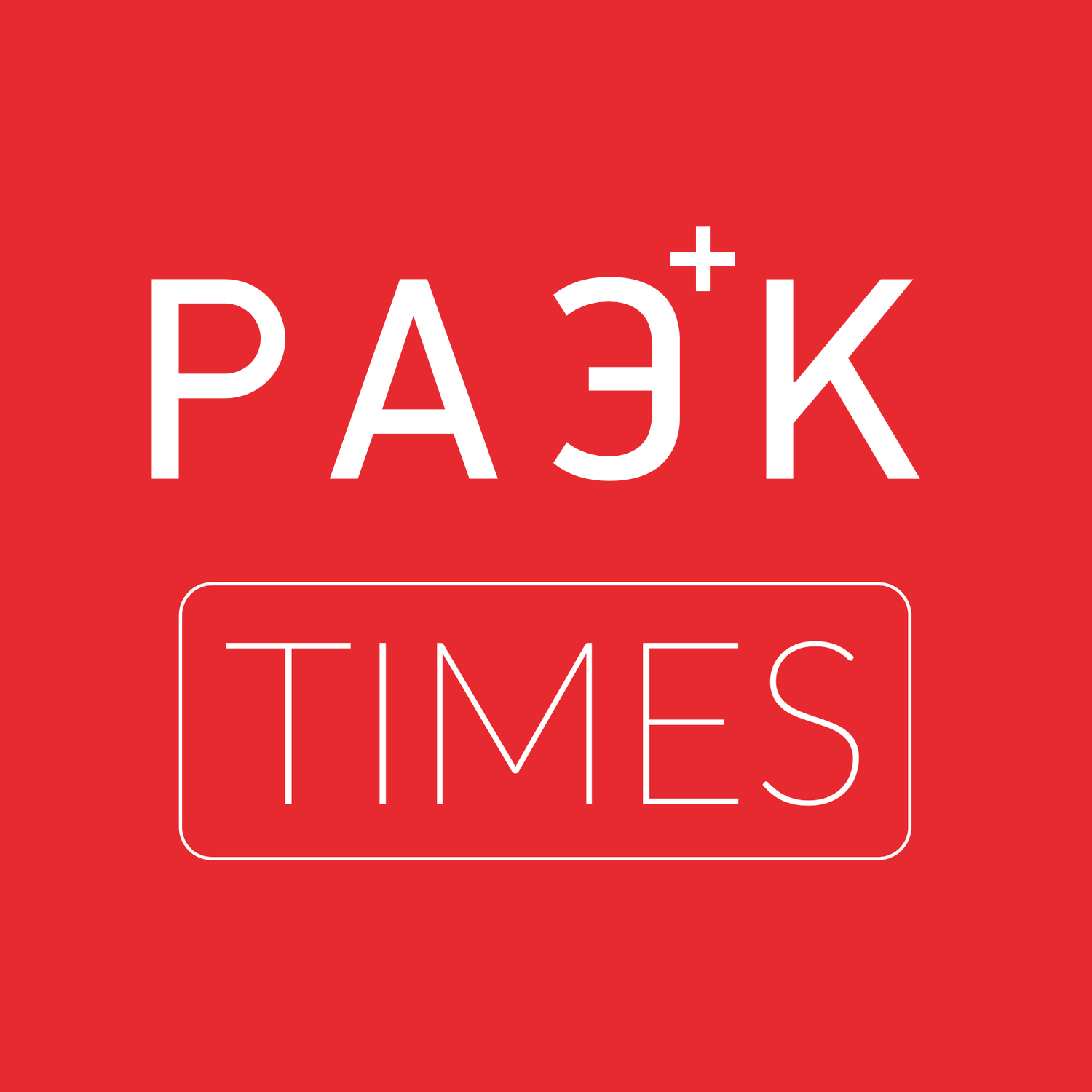 РАЭК-times