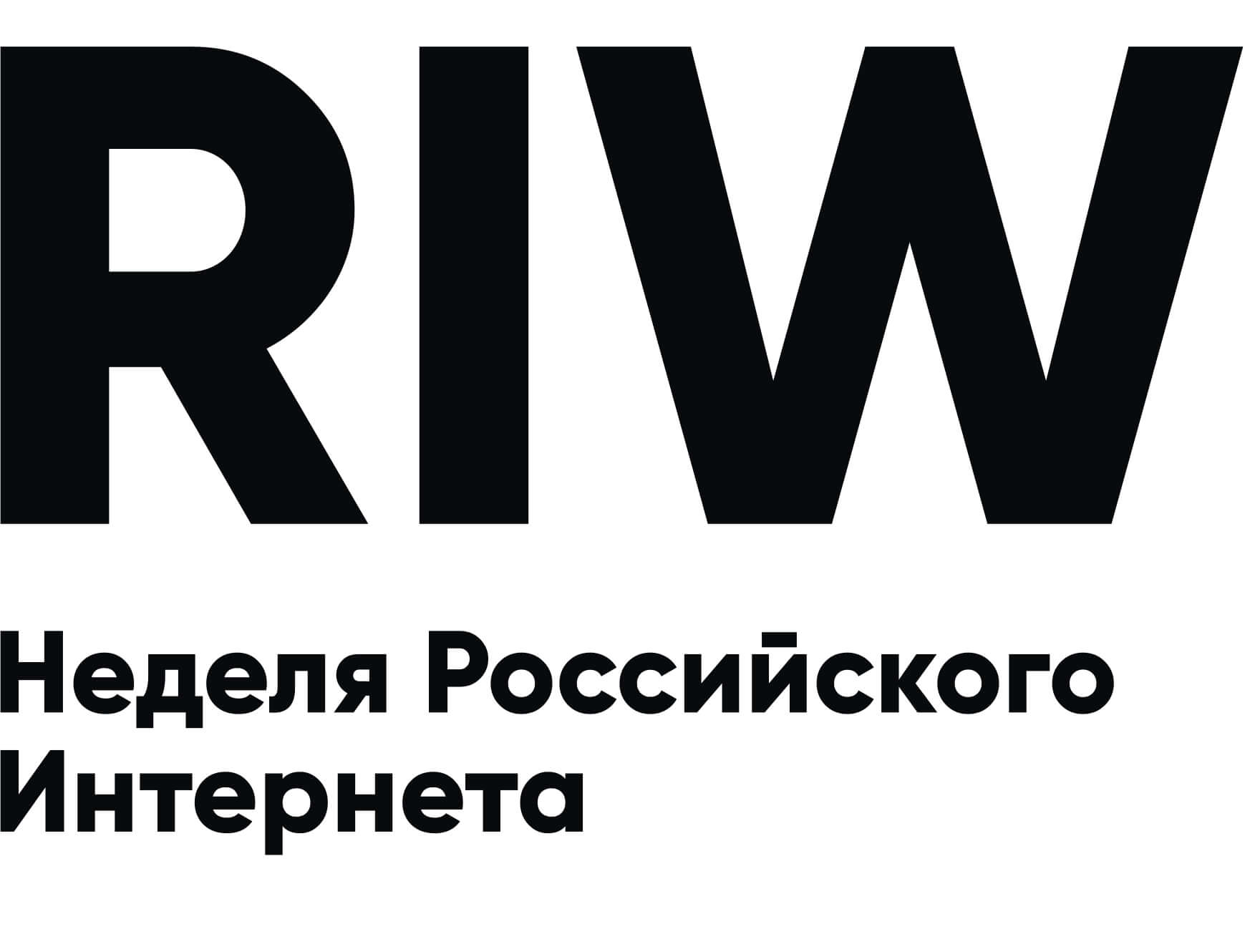 RIW 2019 – Russian Internet Week