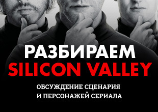Разбираем Silicon Valley